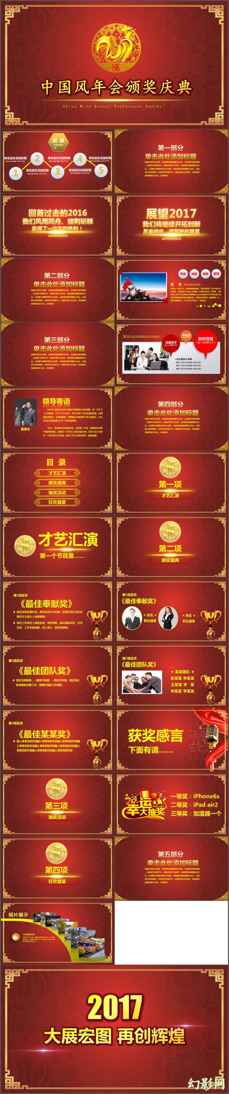 中国风红色喜庆年会颁奖庆典PPT模板