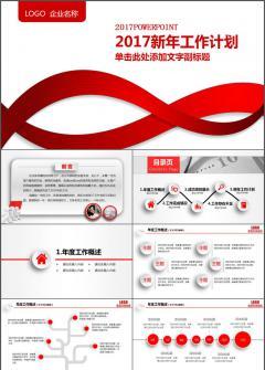 2017简约红色新年计划汇报PPT模板