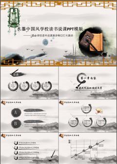 2017水墨中国风学校读书说课PPT模版