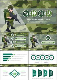 2017迷彩军绿八一军队特种部队武警PPT模板