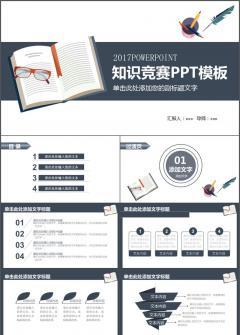 2017教育教学读书分享幼儿知识竞赛PPT模板
