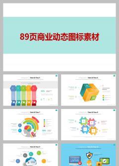 89页商业动态图标素材