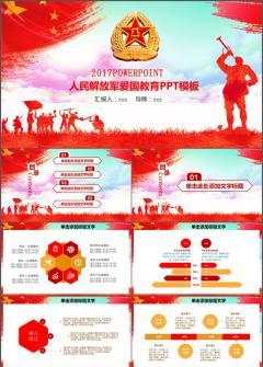 2017军队部队爱国主义教育PPT模板