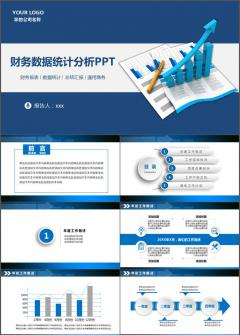 2017金融财务分析报告ppt模板