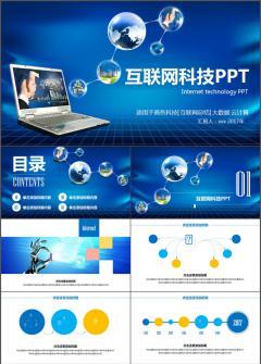 互联网科技行业商务PPT 大数据 云计算