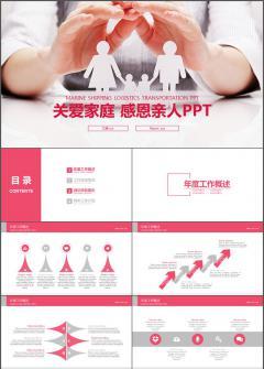 红色温馨家人相册 关爱家庭 感恩亲人工作总结PPT模版