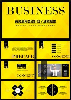【大气黑黄】简洁商务通用总结计划述职报告