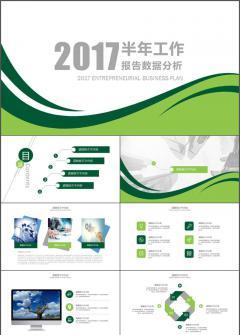 绿色大气2017半年数据分析报告工作总结PPT