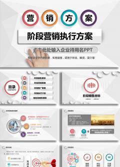 房地产营销方案销售策划方案活动方案ppt模板