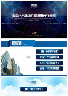 【碧色青丝】蓝色大气企业介绍通用PPT模板