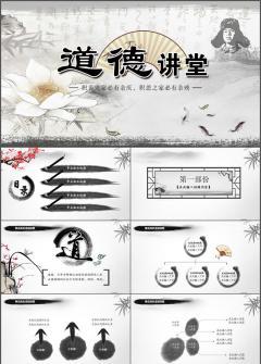 2017中国风道德讲堂动态PPT模版