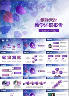 雅静天然紫色树叶教育教学通用PPT模板