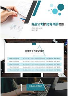 【实用篇】财务预算|财会经营分析模板