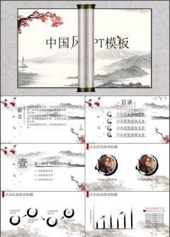 水墨画古典中国风汇报总结PPT模板