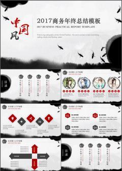 古典中国风2017商务年终总结模板