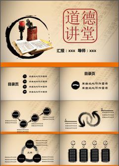 中国国学风道德讲堂学习教育PPT