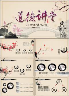 中国国学风道德讲堂PPT模板思想教育.