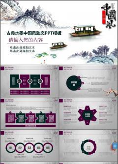 中国风古风全动画总结计划ppt模板