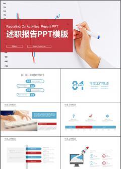 红蓝大气 金融数据 述职报告 竞聘PPT模版