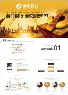 金融理财 浙商银行 会议报告PPT模版.