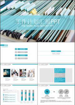蓝色商务项目计划书 工作计划汇报PPT模版