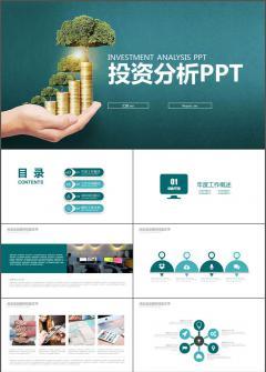 蓝色大气数据图表 投资分析 金融理财工作汇报PPT模板