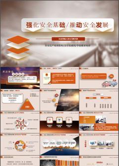 企业强化安全生产培训通用PPT模板