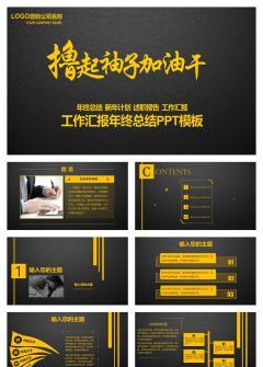 金色撸起袖子加油干商业总结计划ppt