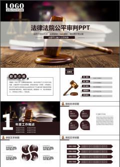 法律服务律师事务所法律法院法援动态PPT