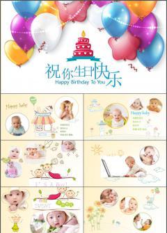 儿童电子相册生日快乐ppt模板