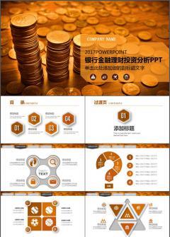 2017理财投资金融保险证券银行PPT