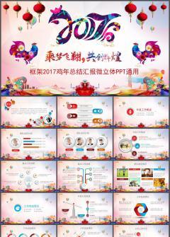 彩色中国风2017商务总结计划PPT模板