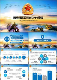 蓝色大气军队部队改革国防PPT模板