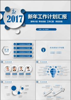 2017蓝色微立体新年计划总结汇报PPT模版