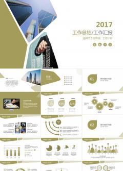 2017金色大气简洁工作总结商务汇报ppt模板