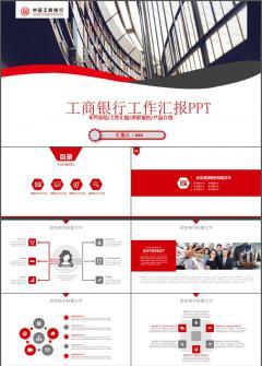 中国工商银行工行 工作总结 PPT模板