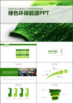 绿叶背景太阳能环保节能公益计划PPT模版