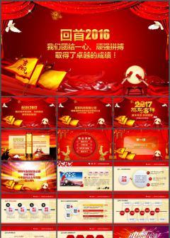 中国风2017鸡年年终总结报告PPT模板
