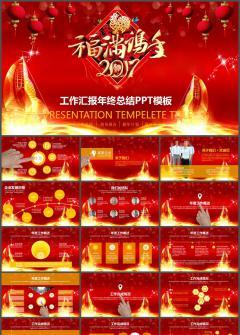 中国风红色2017鸡年商务总结PPT模板