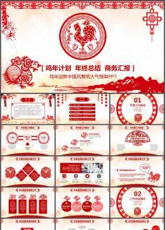 红色剪纸2017鸡年年终总结PPT模板