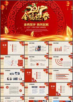中国风古典2017鸡年新年计划PPT模板