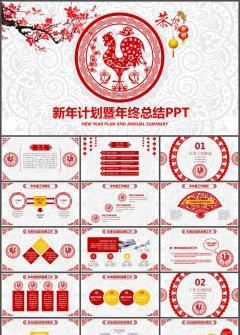 红色剪纸2017鸡年商务总结PPT模板