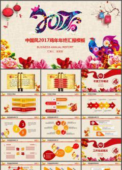 彩色2017鸡年商务总结计划PPT模板