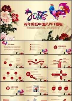 彩色中式中国风年终总结PPT模板