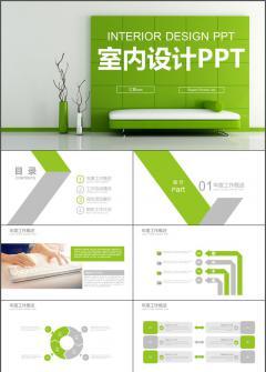 绿色室内设计家居装饰装修公司工作总结PPT模板