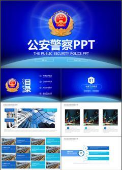 蓝色简约 人民公安工作总结报告PPT模版