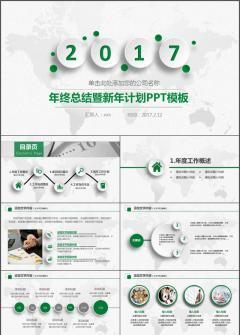 2017绿色唯美年终总结暨新年计划PPT模板
