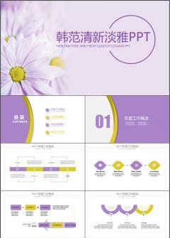紫色创意 韩范清新淡雅 儿童教育PPT