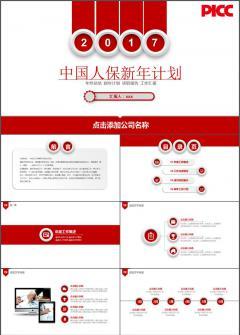 中国人民保险工作 总结 计划PPT模板