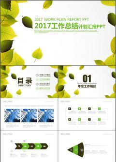绿色树叶教育 2017总结计划PPT模版
